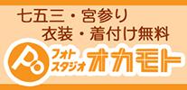 岡本カメラ店|岡山県笠岡市の写真館